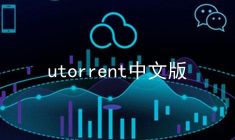 utorrent中文版软件合辑