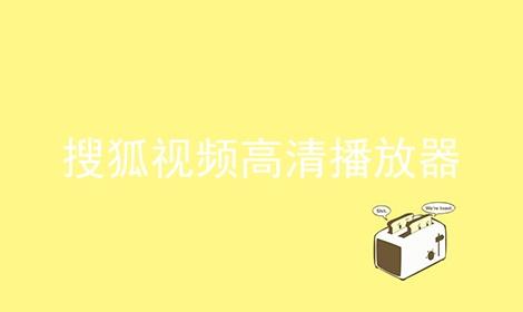 搜狐视频高清播放器