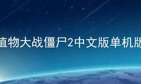 植物大战僵尸2中文版单机版