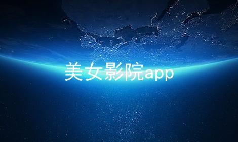 美女影院app软件合辑