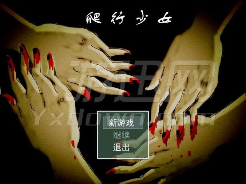 爬行少女 中文版下载