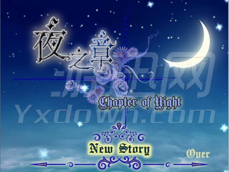 夜之章 中文版下载