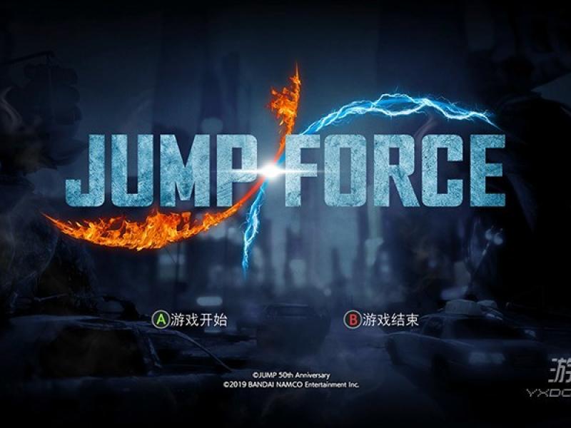 Jump大乱斗 终极版下载