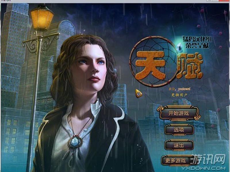天赋 中文版下载