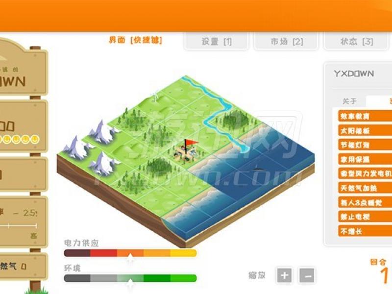 电子城市 中文版下载