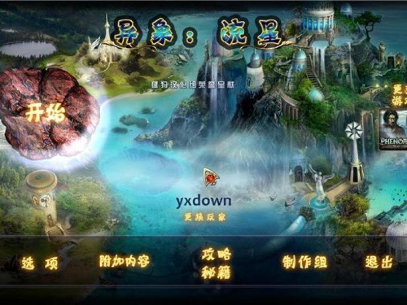 奇迹2:流星 中文版下载