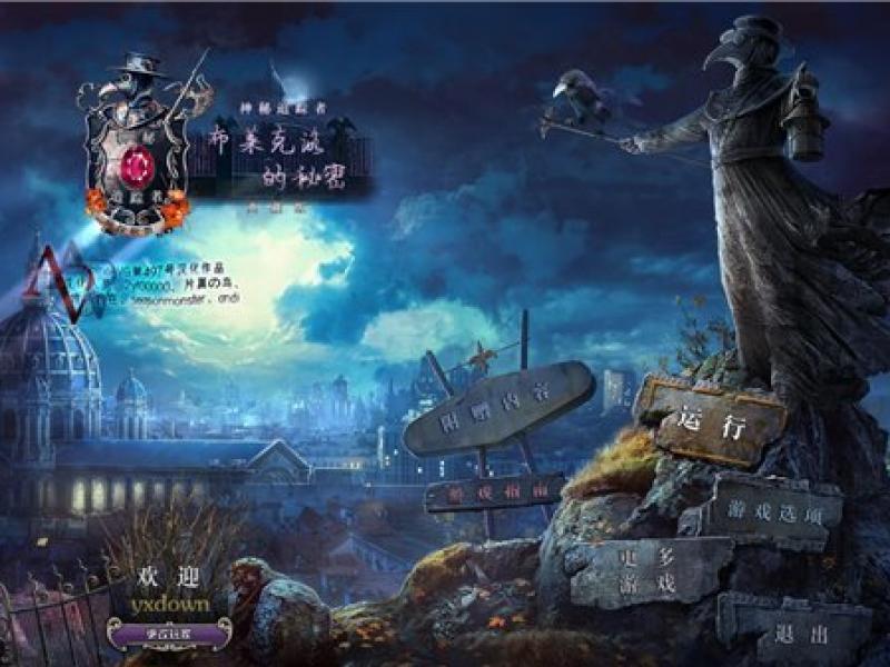 神秘追踪者7:暗径之谜 中文版下载