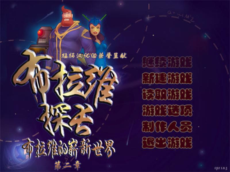 布拉维探长2 中文版下载