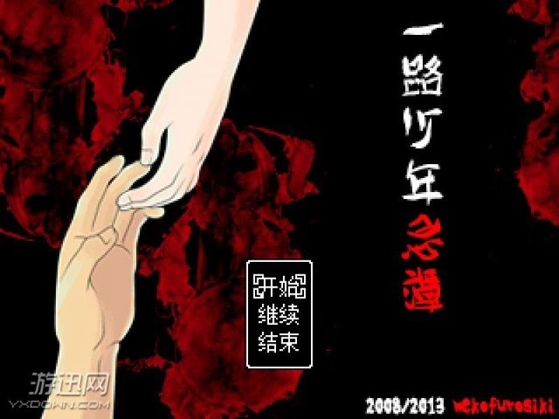 一路少年忌谭 中文版下载