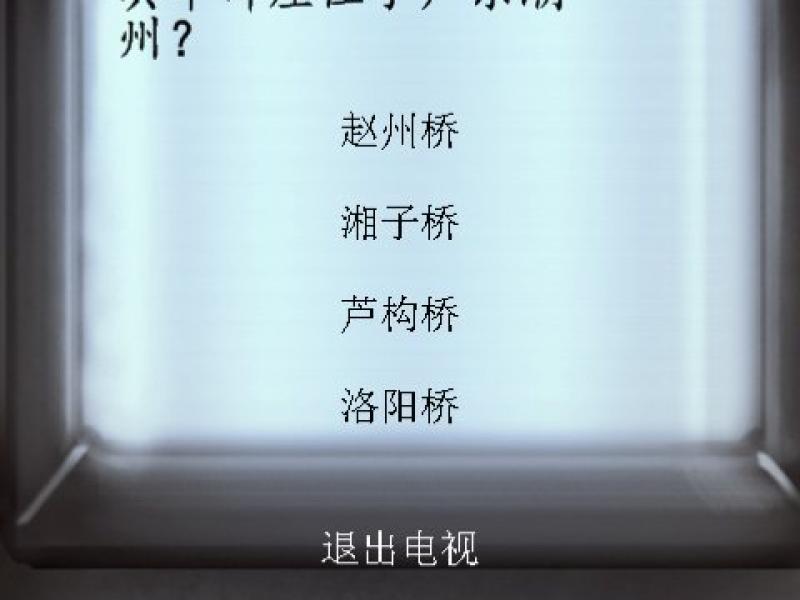 亡命选择题 中文版下载