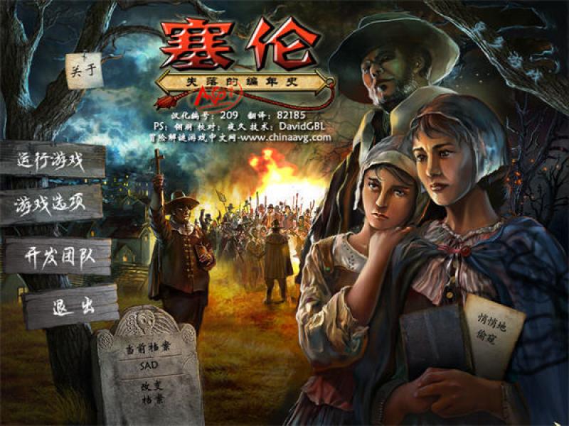 失落编年史:女巫塞伦 中文版下载