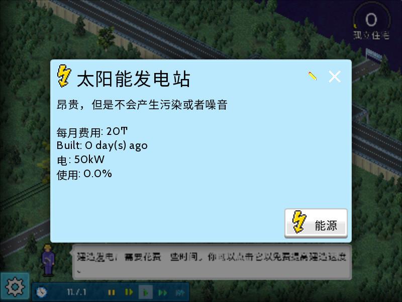 西奥小镇 中文版下载