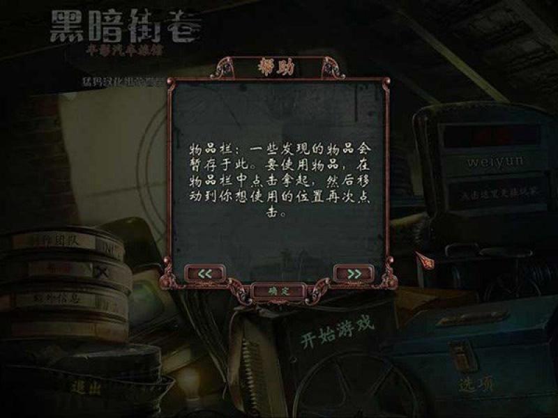 黑暗街巷:半影汽车旅馆 中文版下载