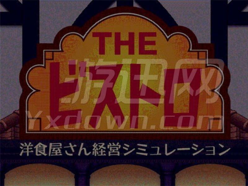梦幻西餐厅 中文版下载