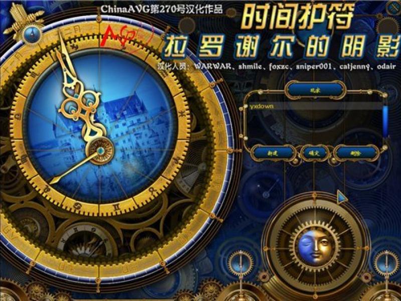 时间护符:拉罗谢尔的阴影 中文版下载