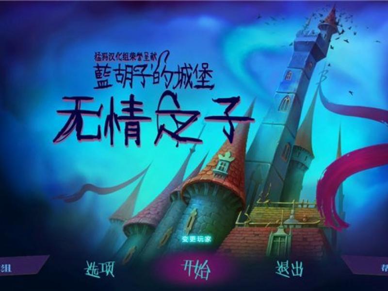 蓝胡子城堡2:无情之子 中文版下载