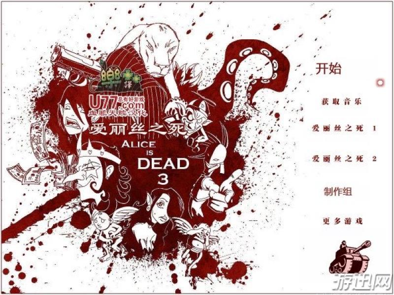 爱丽丝之死3 中文版下载