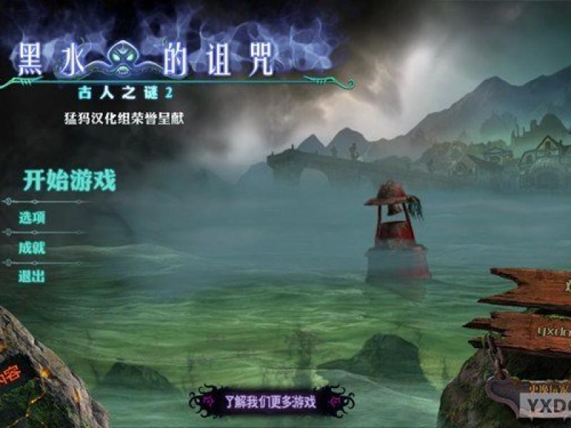 古人之谜2:黑水的诅咒 中文版下载