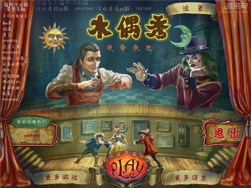 木偶秀5:未完成的命运 中文版下载