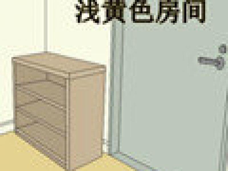 密室逃脱之浅黄色房间