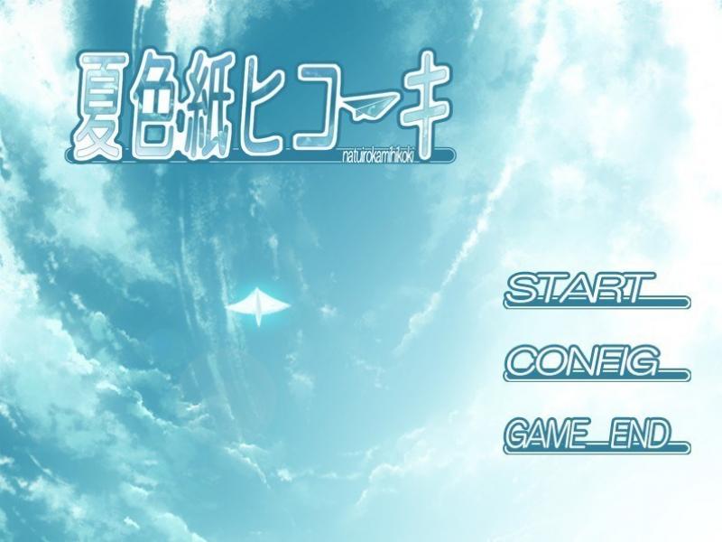 夏色的纸飞机 中文版下载