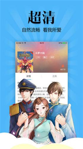 扑飞漫画app