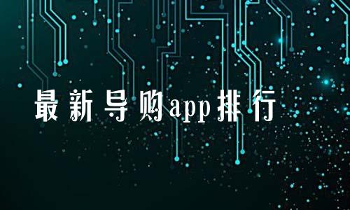 最新导购app排行软件合辑