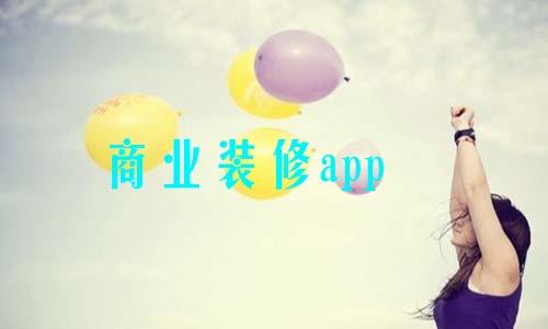 商业装修app助手软件大全
