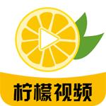 柠檬视频app