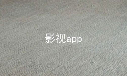 影视app