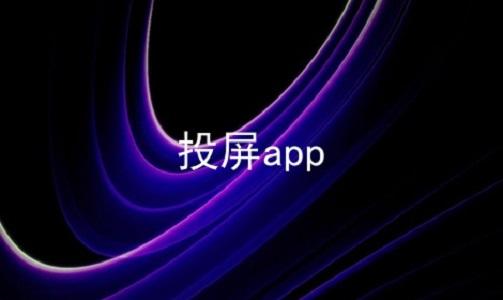 投屏app软件合辑