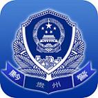 贵州公安app