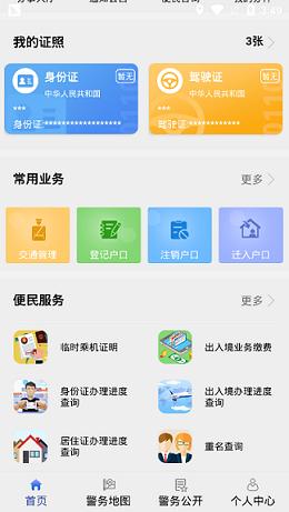 贵州公安app软件截图0
