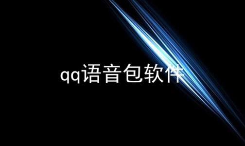 qq语音包软件软件合辑