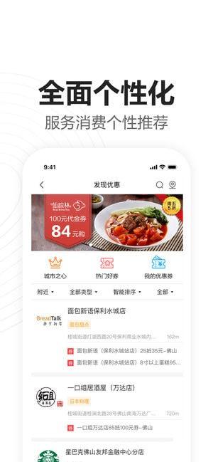 广发信用卡app软件截图2