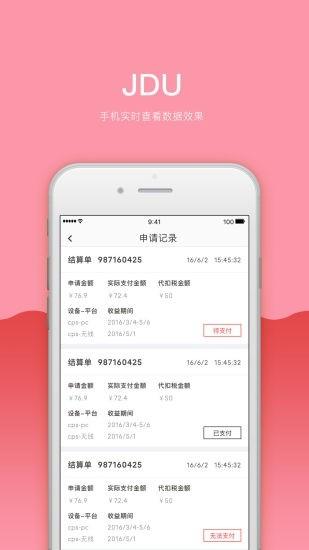 京东联盟app软件截图3