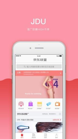 京东联盟app软件截图1