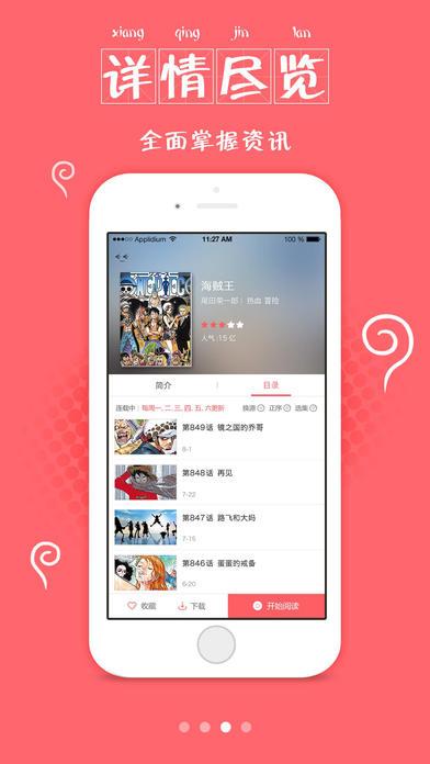 mangabz漫画app软件截图2