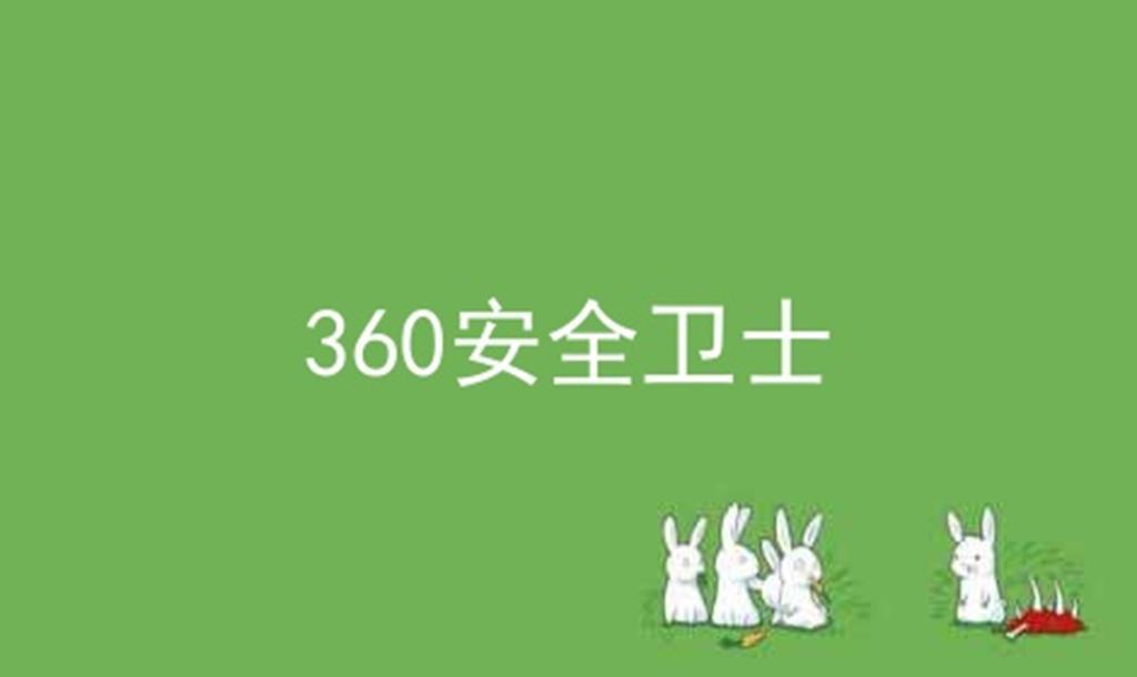 360安全卫士软件合辑