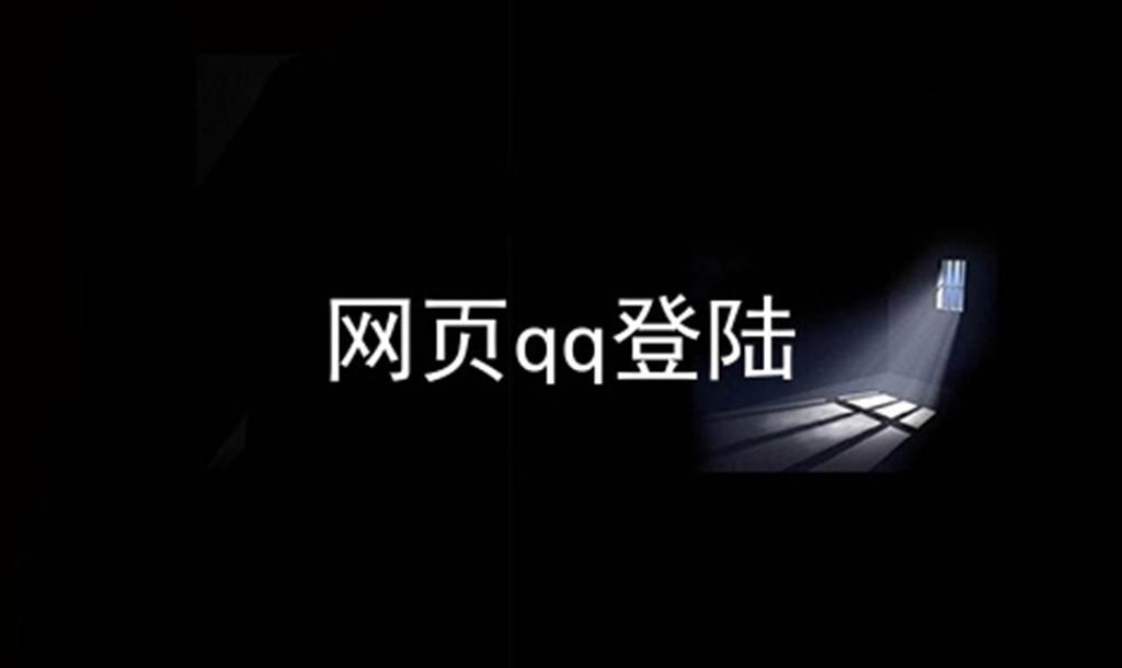 网页qq登陆软件合辑