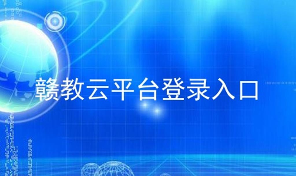 赣教云平台登录入口软件合辑