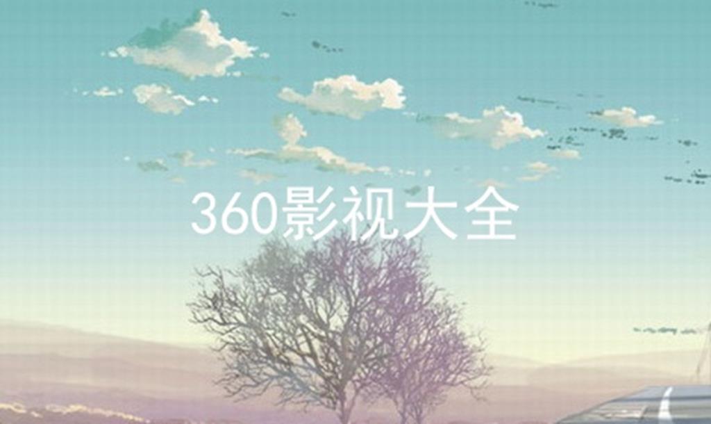 360影视大全软件合辑