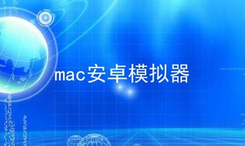 mac安卓模拟器