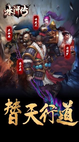 水浒传3D:征伐天下软件截图0