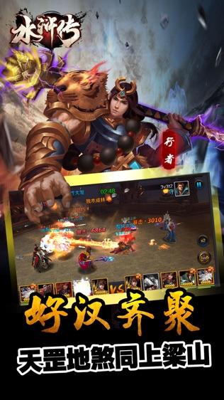 水浒传3D:征伐天下软件截图2
