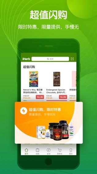 iHerb中国软件截图2
