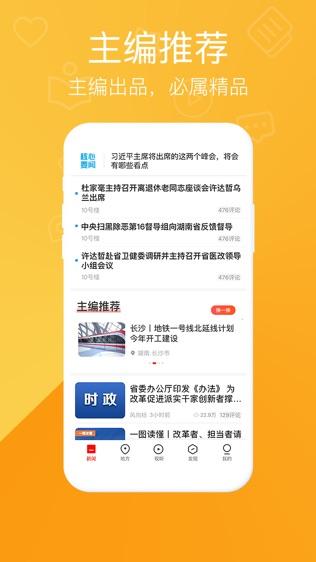 新湖南—湖南日报新媒体软件截图1