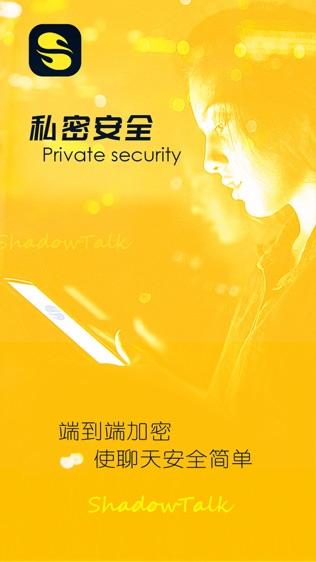 沙话 – 安全私密聊天软件截图0