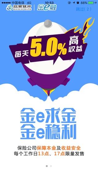 江西银行金e融软件截图0
