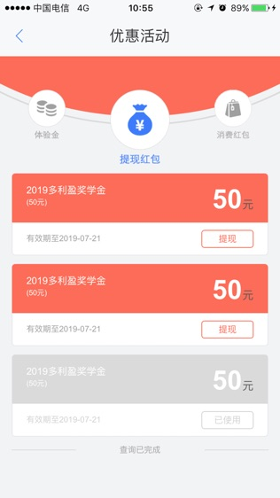江西银行金e融软件截图2